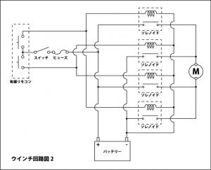 ウインチ回路図2