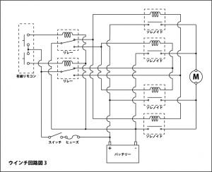 ウインチ回路図3