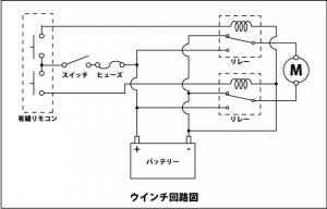 ウインチ回路図1